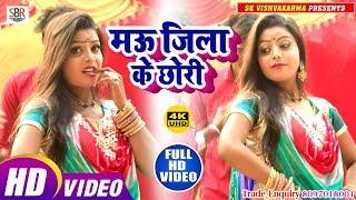 Pawan Premi का हिट सोंग्स - Mau Jila Ke Chhokariya - Letest Bhojpuri Video Song 2018