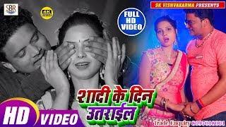 Manish Jaykara ये विडियो देखते ही पागल कर देगा - Shadi Ke Mor Din Utarail - Bhojpuri Hot Video 2019