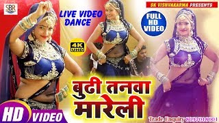 sahkti vishwkarma का पर्दा फार live dance विडियो - Budhi Tanwa Mareli - Bhojpuri Hot Dance 2019