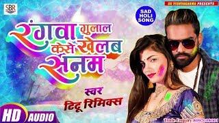 Titu  Remix बेवडो का सबसे दर्द भरा होली का गाना - Rangwa Gulal Kaese Khelab Sanam - Bhojpuri 2019