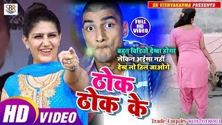 ये विडियो देख के दिमाग मे मस्ती भर जाएगा - Thok Thok Ke - Janu Yadav - 2019 Video Song