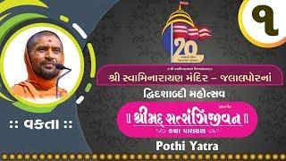 દ્વિદશાબ્દી મહોત્સવ નવસારી - 2019 Day 1 Pothi Yatra