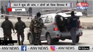 NIA ने शुरू की जांच, 7 लोगों को लिया हिरासत में || ANV NEWS NATIONAL