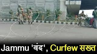 जम्मू में दूसरे दिन भी Curfew के बाद हालात तनावपूर्ण, मोबाइल इंटरनेट सर्विस बंद