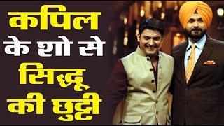 Kapil Sharma के शो से Sidhu की छुट्टी- मीडिया रिपोर्ट्स