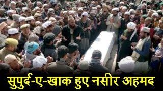Martyr नसीर अहमद को आखिरी विदाई देने उमड़ा जन सैलाब, सैनिक सम्मान के साथ हुए सुपुर्द-ए-खाक