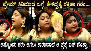ಪ್ರೇಮ್ ಸಿನಿಮಾದ ಬಗ್ಗೆ ಕೇಳಿದ್ದಕ್ಕೆ ರಕ್ಷಿತಾ ಗರಂ... | Rakshitha fire on Media