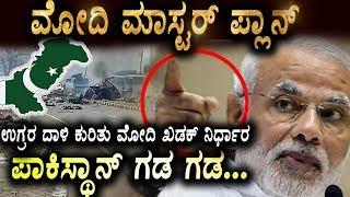 ಮೋದಿ ಮಾಸ್ಟರ್ ಪ್ಲಾನ್::  ಉಗ್ರರ ದಾಳಿ ಕುರಿತು ಮೋದಿ ಖಡಕ್ ನಿರ್ಧಾರ... ಪಾಕಿಸ್ಥಾನ್ ಗಡ ಗಡ... | Narendra Modi
