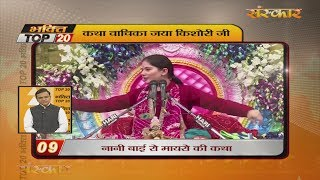 Bhakti Top 20 | 18 February 2019 | Dharm And Adhyatma News |