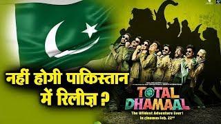 Total Dhamaal WON'T Release In Pakistan ? | Ajay Devgn