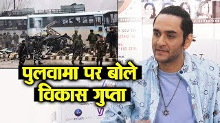 Vikas Gupta Reaction On Kashmir Pulwama Incident