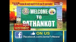 HAMARA SHEHAR ||  आओ जानें PATHANKOT का इतिहास...क्या है खास ? || JANTA TV
