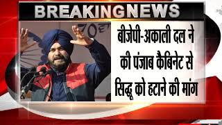 Shiromani Akali Dal asks Congress to expel Navjot Singh Sidhu from party