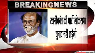 Rajinikanth says he won't contest 2019 Lok Sabha elections