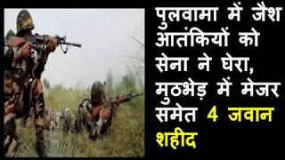 पुलवामा में जैश आतंकियों को सेना ने घेरा, मुठभेड़ में मेजर समेत 4 जवान शहीद,4 army personnel killed
