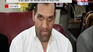 'द ग्रेट खली' ने की आतंकी हमले की निंदा ||  ANV NEWS PUNJAB
