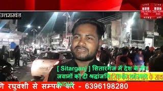 [ Sitarganj ] सितारगंज में देश के वीर जवानों को दी श्रद्धांजलि / THE NEWS INDIA