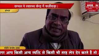 [ Sambhal ] संभल में सामुदायिक स्वास्थ्य केंद्र जुनावई में फर्जीवाड़ा का सामने आया / THE NEWS INDIA