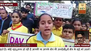 पुलवामा में सीआरपीएफ के जवानों पर हुए कायराना हमले के विरोध में बिलासपुर बाजार बन्द