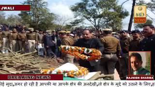 राजकीय सम्मान के साथ शहीद तिलक राज का अंतिम संस्कार,गमगीन माहौल में पाकिस्तान मुर्दाबाद के लगे नारे