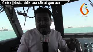 Gujarat News Porbandar 16 02 2019