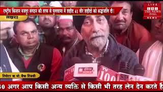 [ Lucknow ] राष्ट्रीय किसान मजदूर संगठन द्वारा लखनऊ में विशाल धरना प्रदर्शन / THE NEWS INDIA