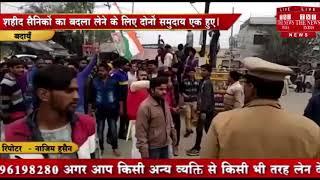 [ Badaun ] बदायूँ में पुलवामा में हुए शहीद सैनिको का बदला लेने के लिये दोनो समुदाय एक जुट
