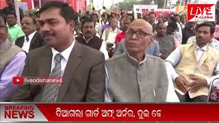 Speed News :: 16 Feb 2019 || SPEED NEWS LIVE ODISHA 5