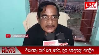 Speed News :: 17 Feb 2019 || SPEED NEWS LIVE ODISHA