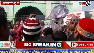 खण्डवा में मुस्लिम समाज द्वारा जुम्मे की नमाज के बाद शहर काजी खंडवा के तत्वधान में मुस्लिम समाज ने