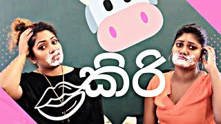 කට වටේ කිරි  / CURD CHALLENGE / FOOD COMPETITION