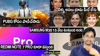 Technews in telugu 280 -Pubg Mumbai news,redmi note 7 pro date,samsung m30 price,amazon offers,ai