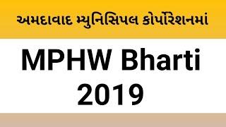 AMC mphw bharti 2019