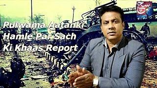 Pulwama Aatanki Hamla | Sach News Ki Khaas Report | Kaise Hua Ye Hamla |