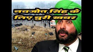 Pulwama Attack : नवजोत सिद्धू का पुतला फूंका | Burnt Effigy Of Navjot Singh Sidhu In Madhya Pradesh