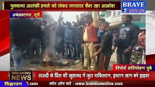 BRAVE NEWS LIVE TV : पुलवामा आतंकी हमले के विरोध में सड़कों पर निकले लोग, पाकिस्तान मुर्दाबाद के...