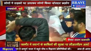 BRAVE NEWS LIVE TV : पुलवामा आतंकी हमले के विरोध में हर तरफ दिखाई पड़ रहा गम और गुस्सा