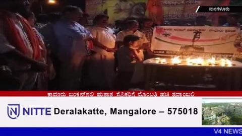 ಕಾವೂರು ಜಂಕ್ಷನ್ನಲ್ಲಿ ಹುತಾತ್ಮ ಸೈನಿಕರಿಗೆ ಮೊಂಬತ್ತಿ ಹಚ್ಚಿ ಶ್ರದ್ಧಾಂಜಲಿ