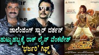 Darshan Gandugali Madakari Nayaka First Look | Challenging Star Darshan Birthday | Top Kannada TV