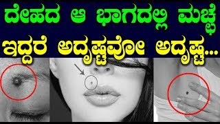 ದೇಹದ ಆ ಭಾಗದಲ್ಲಿ ಮಚ್ಛೆ ಇದ್ದರೆ ಅದೃಷ್ಟವೋ ಅದೃಷ್ಟ | Lucky moles on Body | Top Kannada TV
