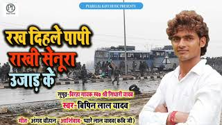 दिल को रुला देने वाला गाना-रख दिहले पापी सेनुरा उजाड़ के- #Bipinlal Yadav
