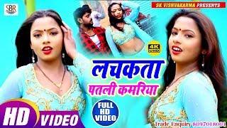 Kallu Bedardi  का शानदार विडियो गर्दा बेजोड़ डांस - Lachakata Patali Kamariya - Bhojpuri Hot 2019