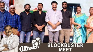 Yatra Movie Blockbuster Meet| Mammootty | Mahi V Raghav | YSR Biopic
