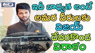 Vijay Devarakonda Greatness   Vijay Devarakonda Donated Huge Amount To Pulwama Affected Families