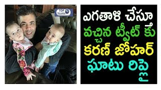 Karan Johar Shocking Reply For Tweet | Karan Johar Tweet About His Children | Top Telugu TV