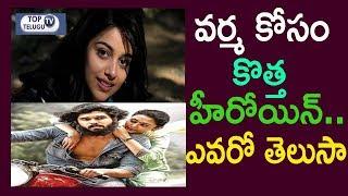 New Heroin For Arjun Reddy Tamil Remake Varma Tamil Movie | Dhruv Varma Reshoot |  Banita sandhu