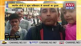 स्थानीय लोगों ने फूंका पाकिस्तान के आकाओं का पुतला    ANV NEWS NATIONAL