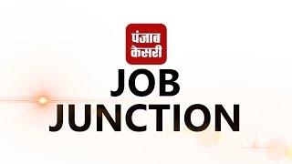 Job Junction - सरकारी नौकरी की खोज वालों के लिए अच्छा मौका- हजार से ज्यादा पदों के लिए करें आवेदन