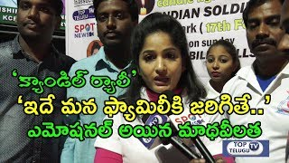 Candle Rally Tribute To Indian Soldiers Madhavi Latha Reaction On Pulwama | Tribute To Soldiers