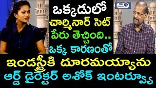 Okkadu Charminar Arundhathi Bangla Set Designer Art Director Ashok Exclusive Interview|Top Telugu TV